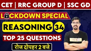 CET/RRC GROUP D/SSC GD Preparation 2021 | Reasoning Class | Reasoning Top 25 Question |By Vinay Sir
