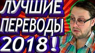 ЛУЧШИЕ ПЕРЕВОДЫ С АНГЛИЙСКОГО 2018! ☛ СМЕШНЫЕ МОМЕНТЫ С KUPLINOV PLAY