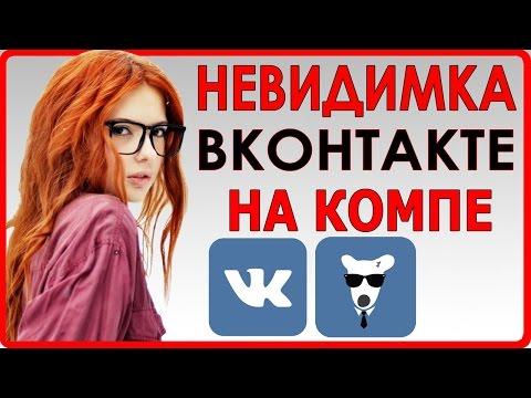 Как быть невидимым в Контакте? 2017 ( С КОМПЬЮТЕРА )