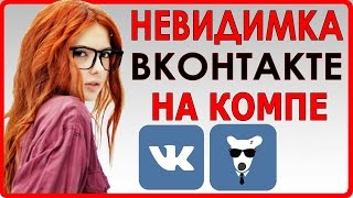 Как быть невидимым в Контакте? 2017 ( С КОМПЬЮТЕРА )(В этом видео я покажу как пользоваться контактом и быть в оффлайне. Ссылки: Гугл Хром - www.google.com.ua/intl/ru/chrome/browse..., 2014-09-23T07:19:14.000Z)