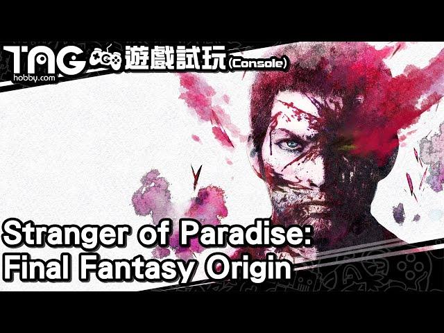 [遊戲試玩] Stranger of Paradise: Final Fantasy Origin TRIAL VERSION