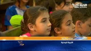مدارس الأحد القبطية في مصر تحافظ على طقوسها الدينية  العريقة