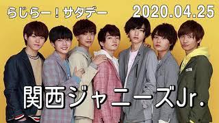 2020 04 25 らじらー!サタデー 選 浜中文一、大西流星(なにわ男子)