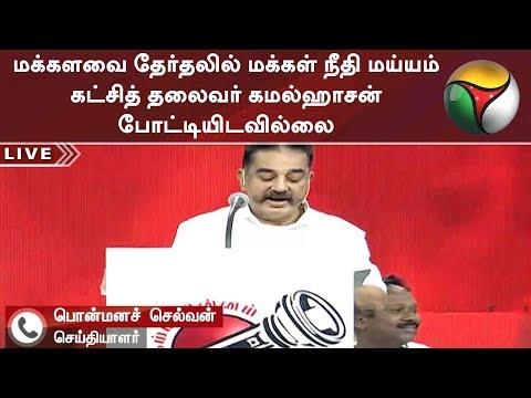 மக்களவை தேர்தலில் மக்கள் நீதி மய்யம் கட்சித் தலைவர் கமல்ஹாசன் போட்டியிடவில்லை   #KamalHaasan