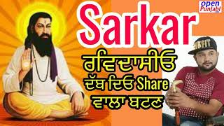 Sarkar Guru Ravidass G New Song