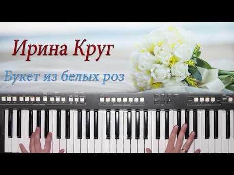 ИРИНА КРУГ БУКЕТ ИЗ БЕЛЫХ РОЗ YAMAHA DJX COVER