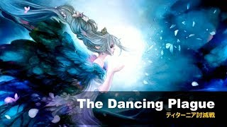 Final Fantasy XIV: Shadowbringers - Titania Battle [PS4, PC]