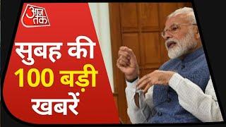 Hindi News Live: देश-दुनिया की  सुबह की 100 बड़ी खबरें I Nonstop 100 I Top 100 I Apr 9, 2021