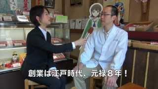 元禄8年に仙台に創業し、300年以上の歴史を持つ老舗和菓子屋さん「熊谷...
