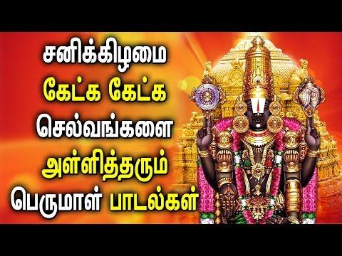 சனிக்கிழமை-கேட்க-கேட்க-அள்ளித்தரும்-பெருமாள்-பாடல்-|-perumal-padalgal-|-best-tamil-devotional-songs