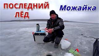 Закрытие зимнего сезона 2021 Рыбалка на Можайке в Красновидово