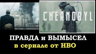 ПРАВДА и ВЫМЫСЕЛ сериал ЧЕРНОБЫЛЬ от HBO 1 - 5 серия 2019 года