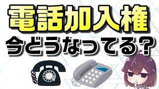 固定電話に必要だった「電話加入権」の価値はない?今どうなってるの?