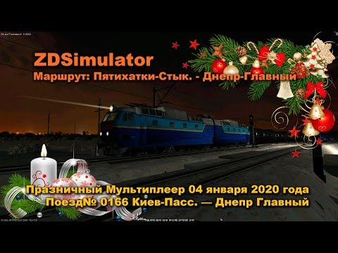ZDSimulator Празничный Мультиплеер 04 января 2020 года
