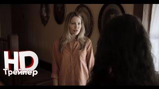Призрак дома Бриар (2016) — Русский трейлер (HD)