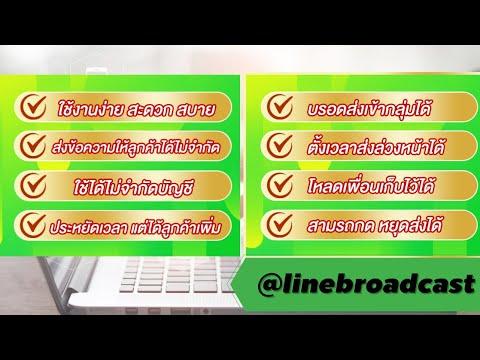 ขั้นตอนการใช้งาน โปรแกรม Line Broadcast ไม่จำกัด