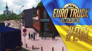 ЛЬВОВ (Львів) - Euro Truck Simulator 2 - Ukrainian Map 2.0 (1.34.0.41s) [#201]