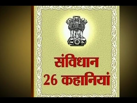 Know the interesting 26 stories of the Constitution of India