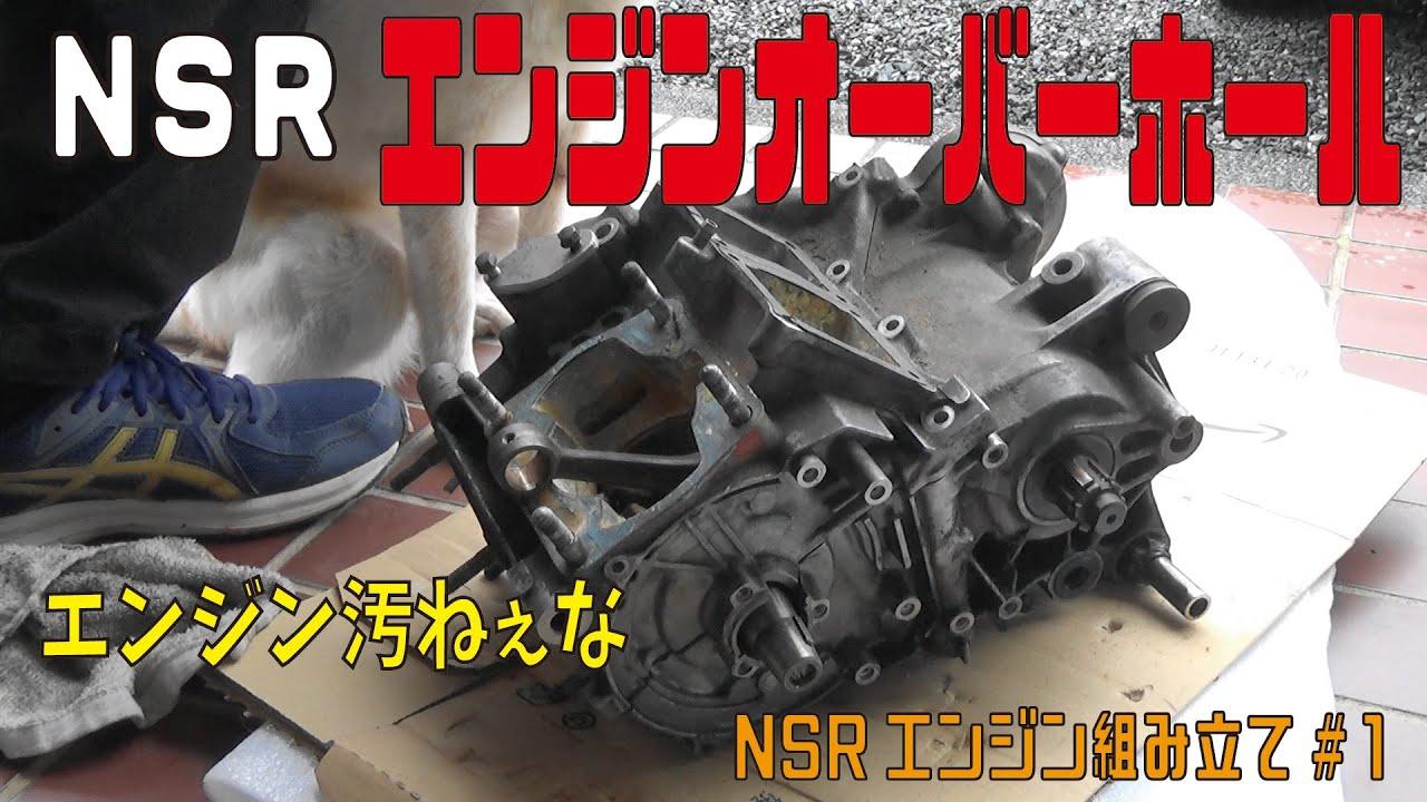 NSRのエンジンをオーバーホールしてみる#1