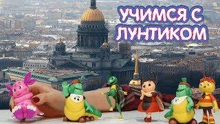 Модель Санкт-Петербурга 🏗 Учимся с Лунтиком 🏢 Новая серия