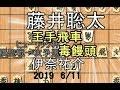 王手飛車饅頭!【棋譜並べ】藤井聡太七段vs伊奈祐介六段【将棋】毒饅頭