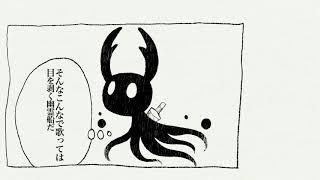 【手描きHollowKnight】ゴーゴー幽霊騎士