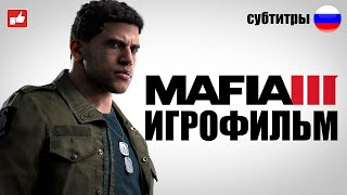 ИГРОФИЛЬМ Mafia 3 (все кат сцены, русские субтитры) PC прохождение без коментариев