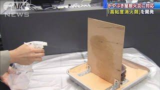 高粘度液体で延焼防止 かやぶき屋根火災に効果絶大(19/11/28)