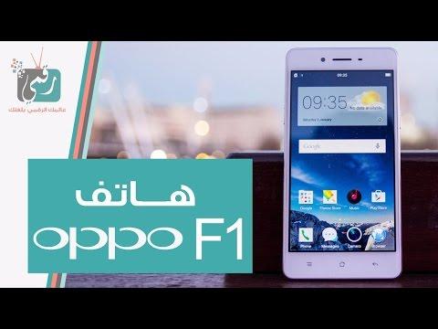 اوبو اف Oppo F1 | هاتف مخصص لمحبي السيلفي