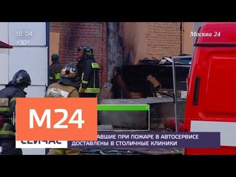 Пострадавших при пожаре в автосервисе в СЗАО отправили в клиники - Москва 24
