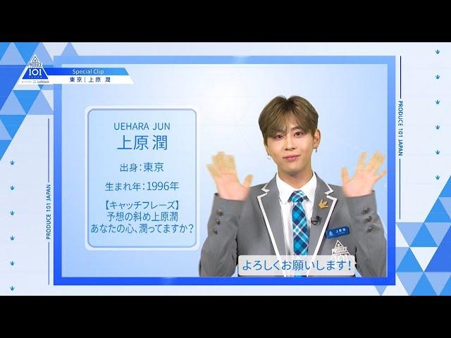 【上原 潤(Uehara Jun)】ファイナリストPICK ME動画|PRODUCE 101 JAPAN