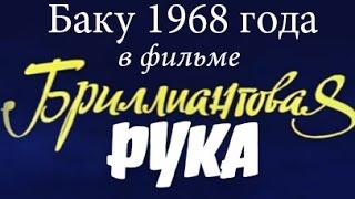 """Баку 1968 года в фильме """"Бриллиантовая рука"""""""