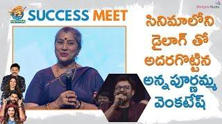 Actress Annapurnamma Gari Hillarious Speech @ #F2SuccessMeet