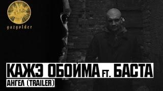 Кажэ Обойма ft. Баста - Ангел (trailer)