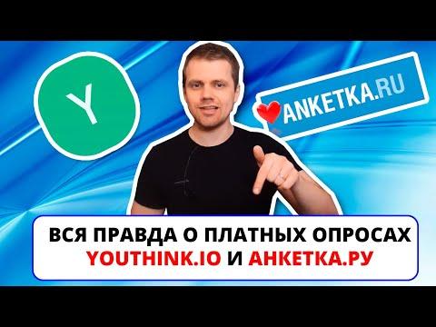 Вся правда о платных опросах с реальными выводами / Youthink.io и Анкетка ру (ПРОВЕРЕНО НА СЕБЕ #6)