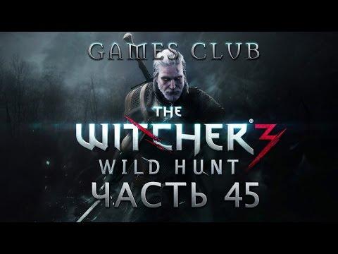Ведьмак 2: Убийца королей - Прохождение