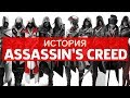 Assassin S Creed истоки