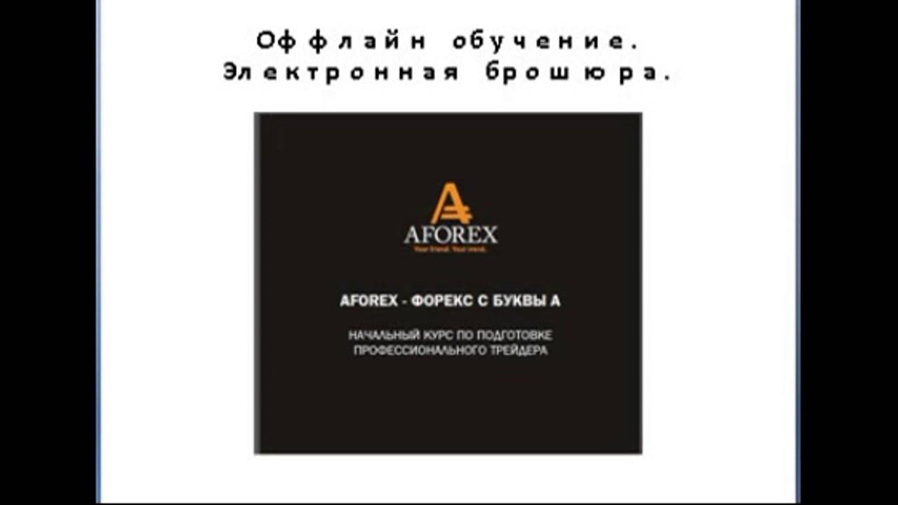 На обучение торговли форекс рынке онлайн работа с андроида