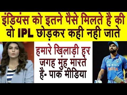 Pak media on Indian players and BCCI । Pak media on India latest