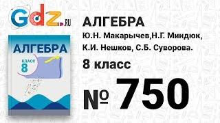 № 750- Алгебра 8 класс Макарычев