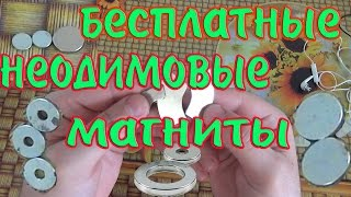 бесплатные неодимовые магниты. магниты на халяву.(в одном из следующих видео рас кажу как я их применяю ссылка для подключения партнерки AIR http://www.air.io/?page_id=143..., 2015-01-17T19:52:11.000Z)