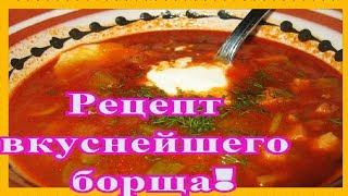 Красный борщ рецепт пошагово!