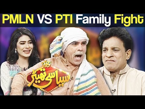 Syasi Theater 7 Aug 2017 - PMLN VS PTI Family Fight -  Express News