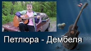 Песни под гитару. Петлюра - Дембеля (cover)