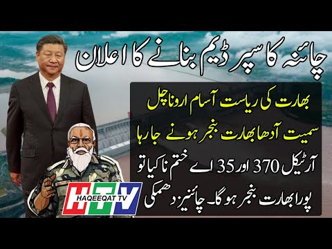 Haqeeqat TV: Super Dam of China Will Stop Water Flowing From Himalaya into India
