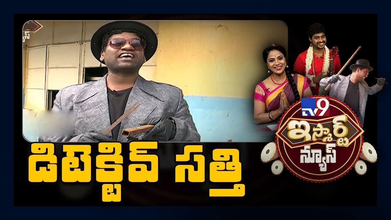 డిటెక్టివ్ సత్తి :iSmart Sathi || iSmart News - TV9