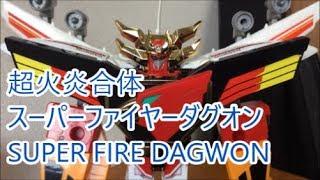 Takuyaの玩具箱では 自宅に保管していたロボット玩具を紹介しています(^^) まずはサンライズの勇者シリーズから! 動画をご覧になった感想や評価...