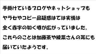 加藤茶と45歳差婚の夫人 綾菜さんがアンケートに答える形で 一連の悪妻...