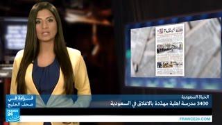 3400 مدرسة أهلية مهددة بالإغلاق في السعودية