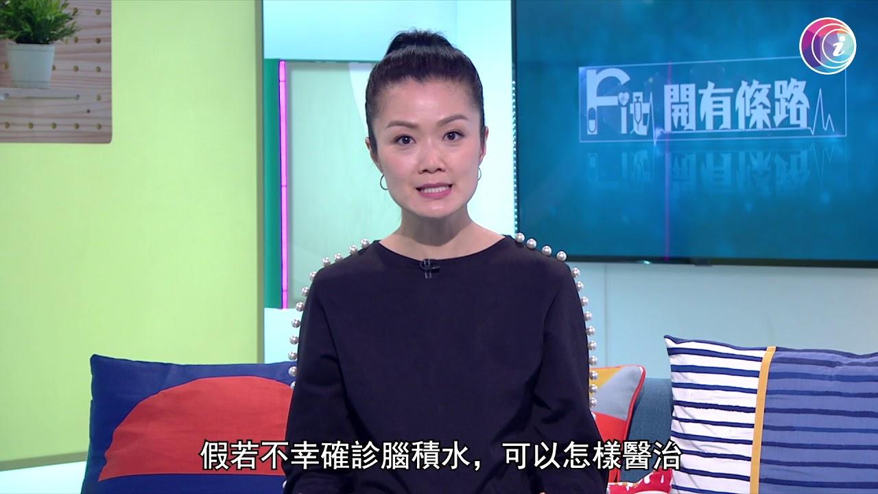 腦積水會導致中風及腦出血 - Fit 開有條路 EP303 - 香港開電視 - YouTube